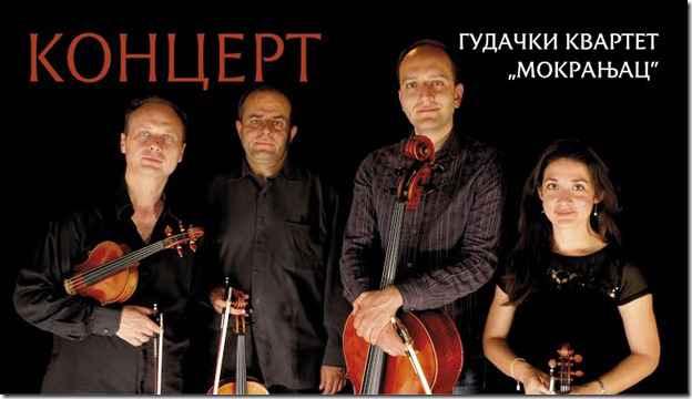 Kvartet Mokranjac