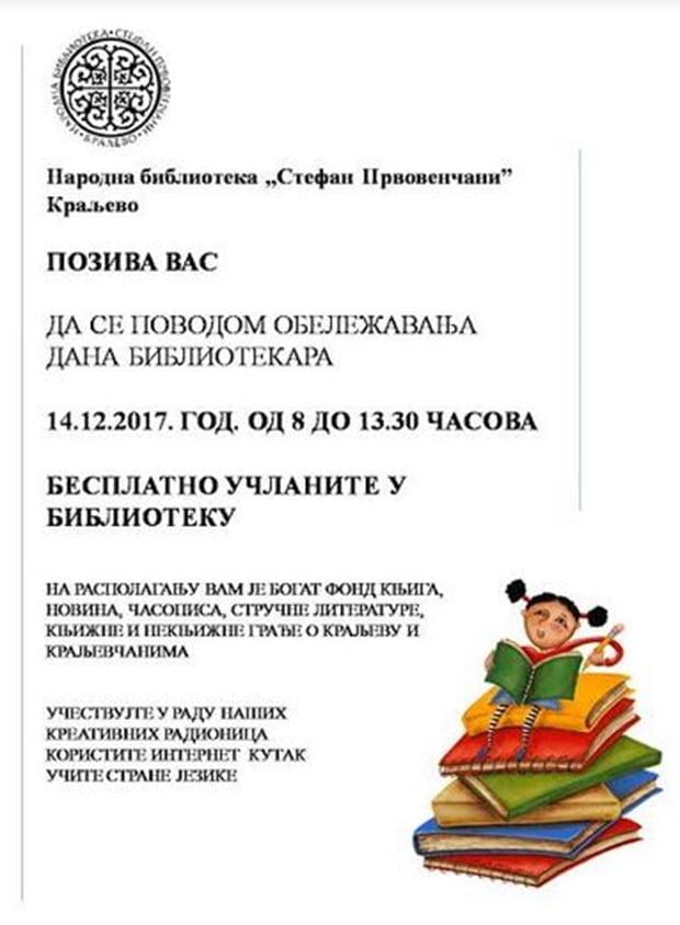 Narodna biblioteka 2
